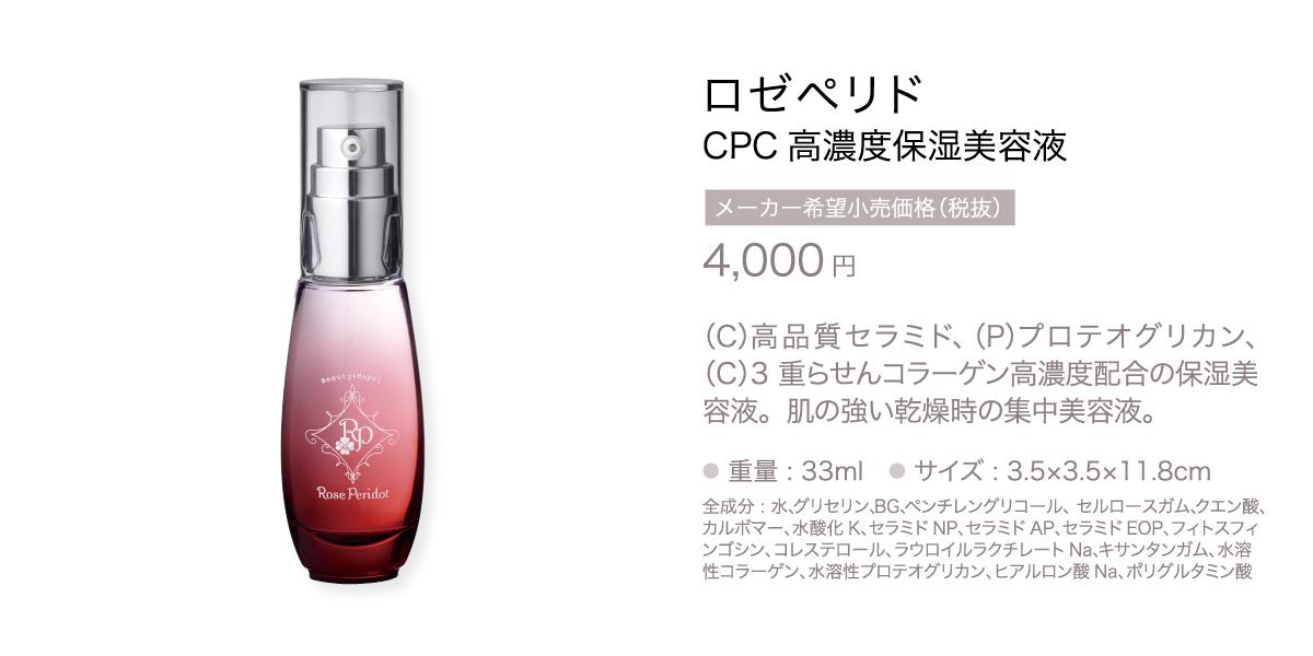 ロゼペリド CPC高濃度保湿美容液