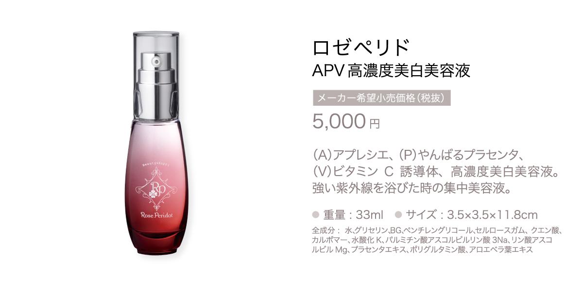 ロゼペリド APV高濃度美白美容液