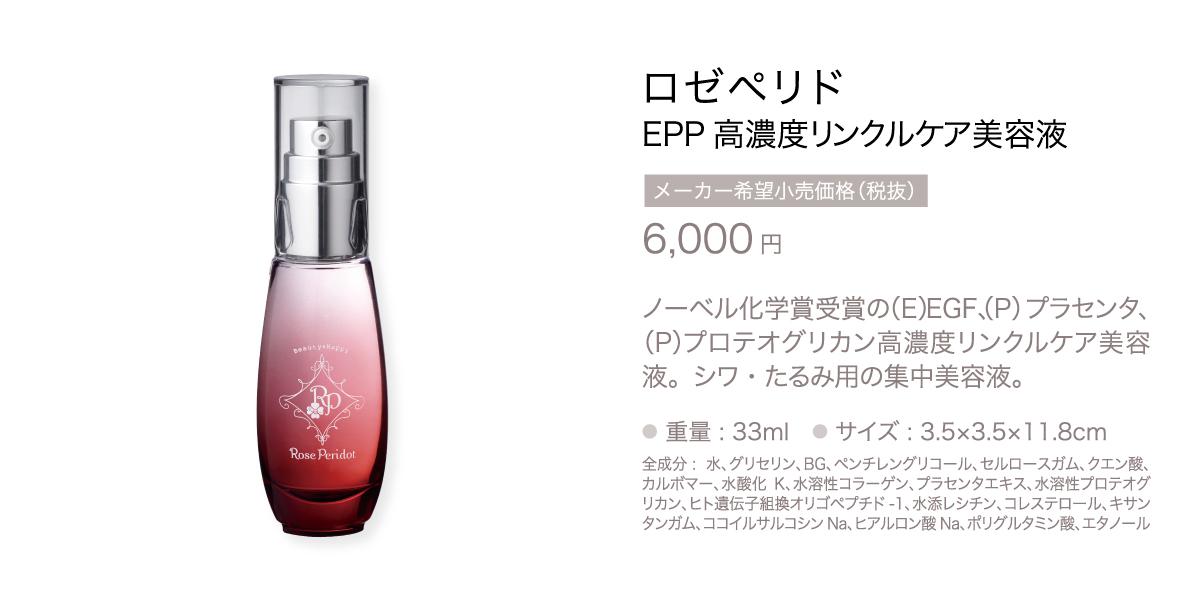 ロゼペリド EPP高濃度リンクルケア美容液