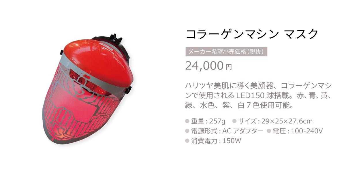 コラーゲンマシン マスク