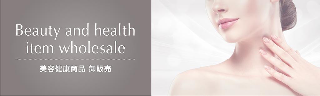 美容健康商品 卸販売