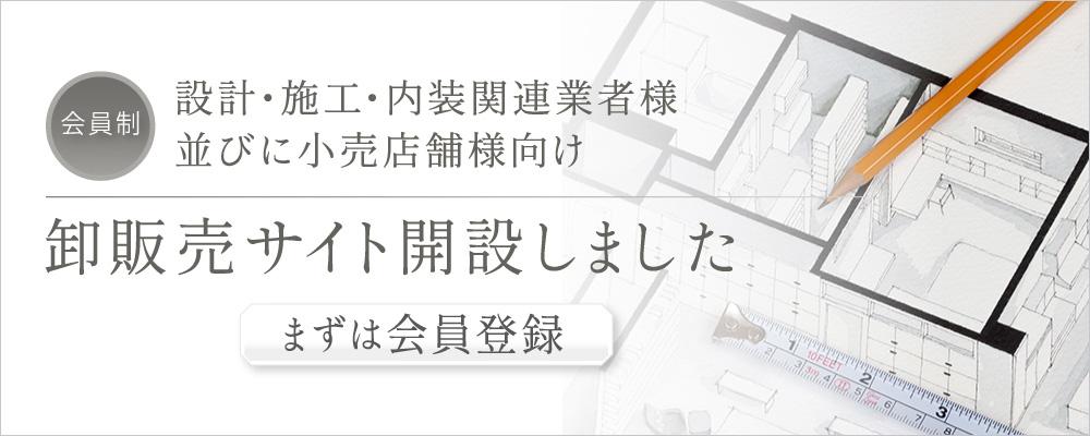 卸サイト紹介(PC)
