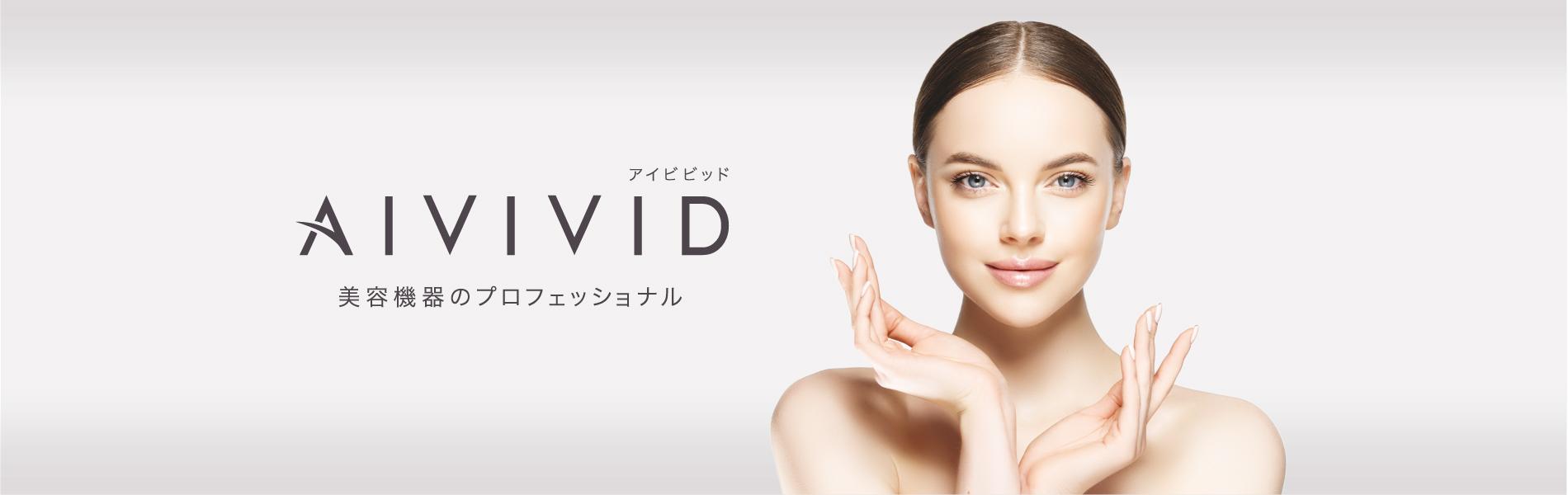 美容機器のプロフェッショナル アイビビッド